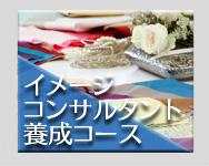 イメージコンサルタント養成コース